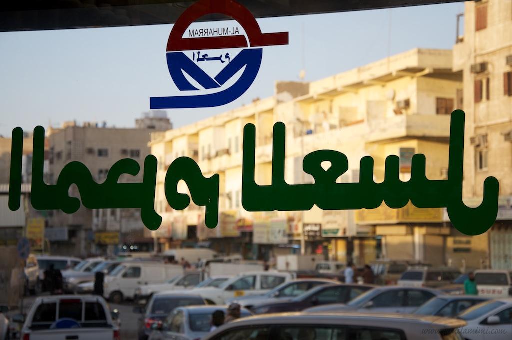 name of the shop - Al Muharam